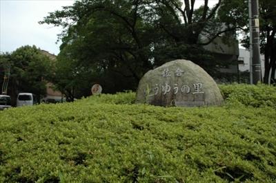 佐倉ゆうゆうの里 at 千葉県佐倉市