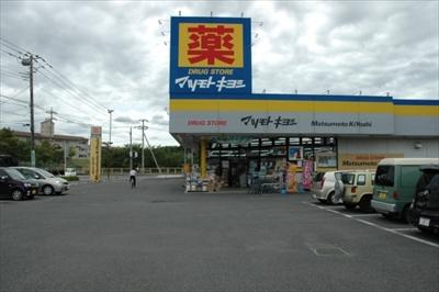 マツモトキヨシ大崎台店 at 千葉県佐倉市