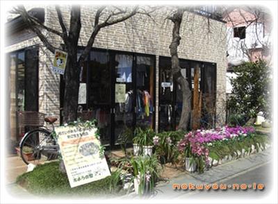 木ようの家 at 千葉県佐倉市
