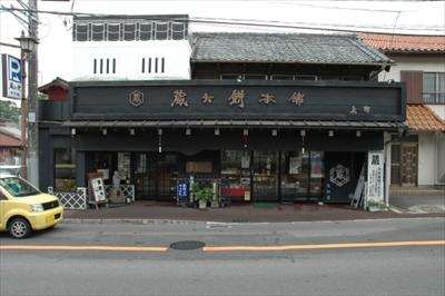蔵六餅本舗木村屋 at 千葉県佐倉市