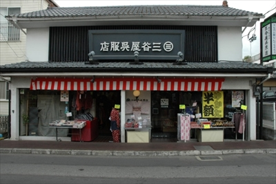 三谷屋呉服店 at 千葉県佐倉市