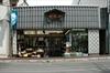 中井せともの店 at 千葉県佐倉市