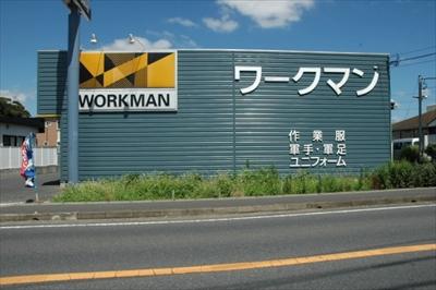 ワークマン佐倉六崎店 at 千葉県佐倉市