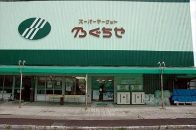 スーパー乃ぐちや佐倉店 at 千葉県佐倉市
