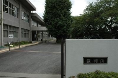 千葉地方裁判所 at 千葉県佐倉市