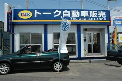 トーク自動車販売 at 千葉県佐倉市