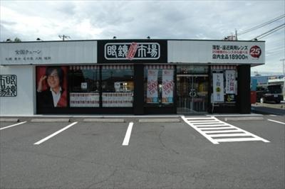 眼鏡市場佐倉志津店 at 千葉県佐倉市