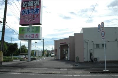癒空間佐倉店 at 千葉県佐倉市