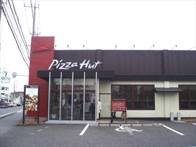 ピザハット・ナチュラル勝田台店 at 千葉県佐倉市
