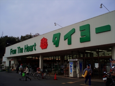 タイヨー(スーパーマーケット) at 千葉県佐倉市