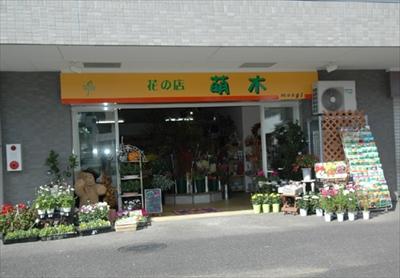 花の店 萌木 at 千葉県佐倉市