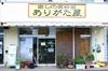 ありがた屋 at 千葉県佐倉市