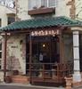 ギャラリーカフェ SORA at 千葉県佐倉市